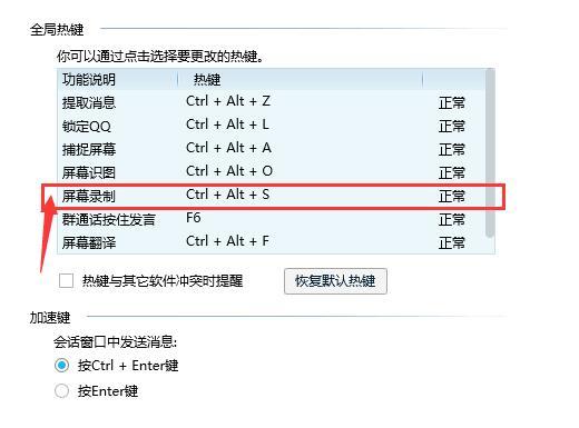 QQ录制热键设置