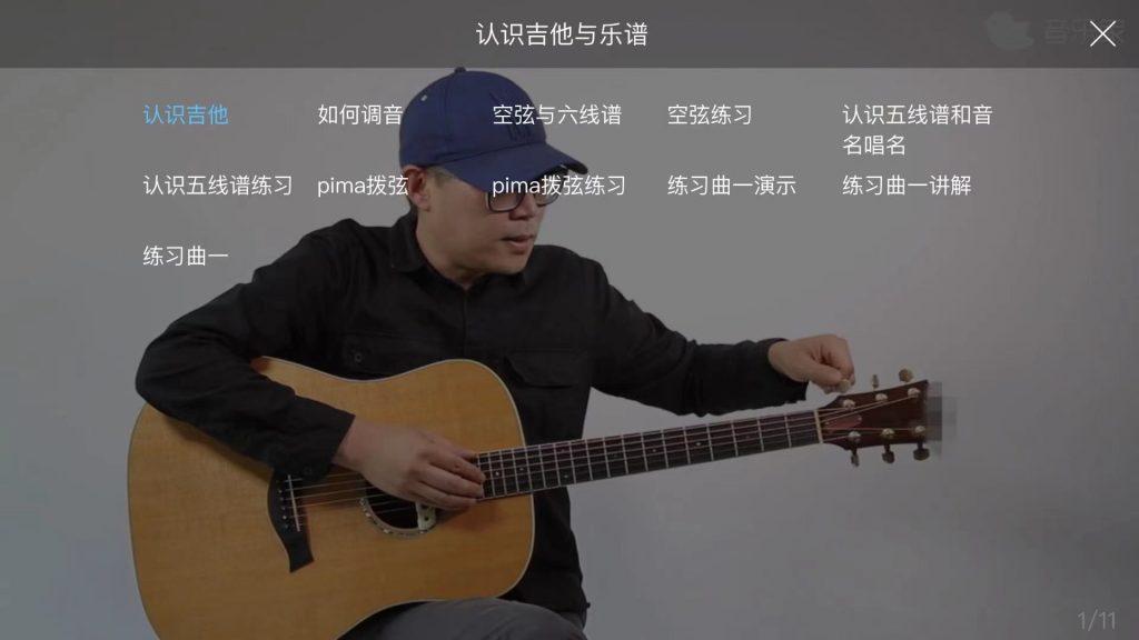 音乐家视频教程