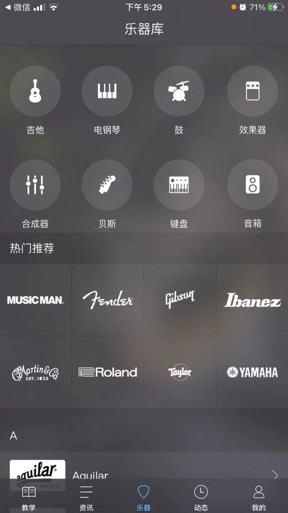 音乐家app认识乐器